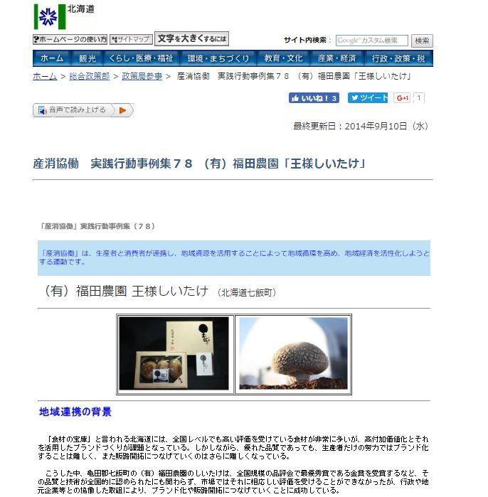 庁 ホームページ 北海道